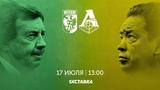 «Локомотив» vs «Витесс». Сёмин vs Слуцкий. Прямая трансляция матча