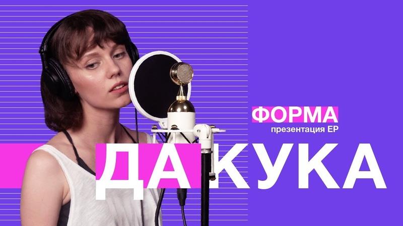 ДАКУКА –презентация EP Форма | On Air