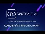 WWPC FORUM 2930 SEPT MOSCOW Tesla Place