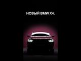 С любовью, новый BMW X4