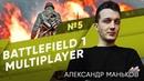 Battlefield 1 MP - Александр - 5 выпуск