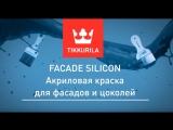 Фасадная краска Tikkurila Facade Silicon - нанесение