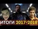 Итоги сериального сезона 2017-2018 Флэш, Агенты ЩИТ, Готэм, Легион, Стрела, Легенды, Криптон