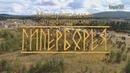 Этнофестиваль Гиперборея в Ковдоре
