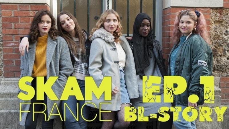 СКАМ СТЫД SKAM 1 серия (французская версия русская озвучка)