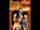 Иствикские ведьмы (1987)фэнтези, комедия, Ужасы
