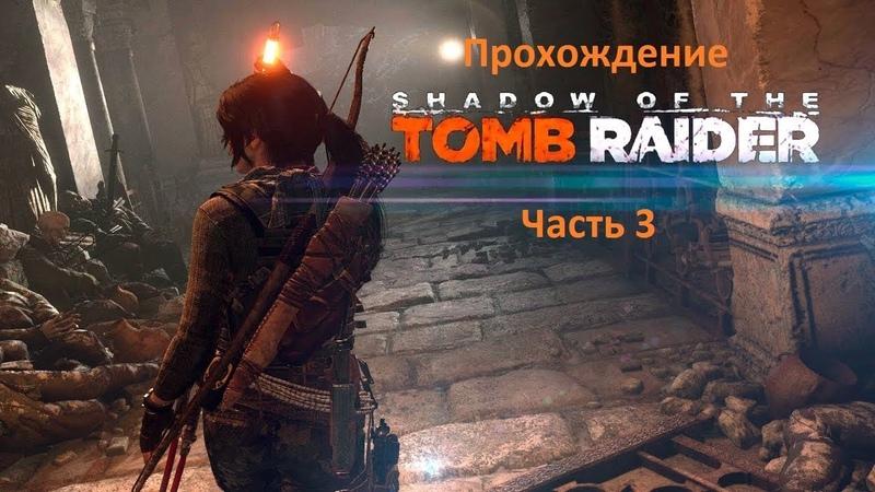 Прохождение Shadow Of The Tomb Raider - Часть 3 Бесстрашная авантюристка
