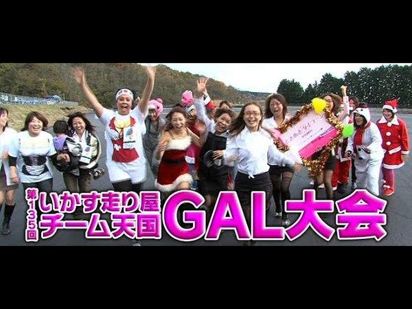 第135回 いか天 GAL大会 ドリ天 Vol 73 ⑥