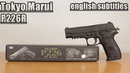Обзор на пистолет Tokyo Marui Sig Sauer P226R