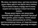 Beogradski Sindikat † Na bojnom polju (Viteška) Lyrics