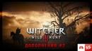 The Witcher 3. Wild Hunt   Ведьмак 3. Дикая охота. Полное прохождение на русском. Дополнения. 2