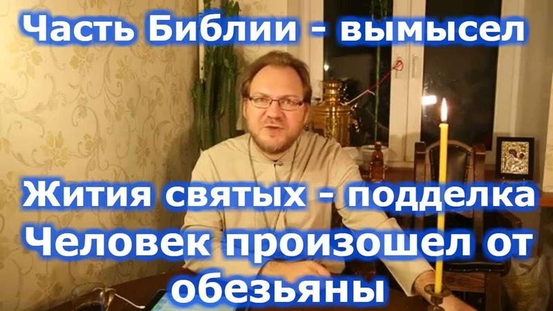 Тезисы священника Константина Пархоменко