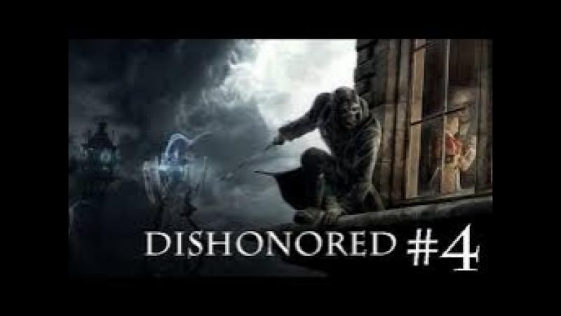 Dishonored 4: Спасение Эмили