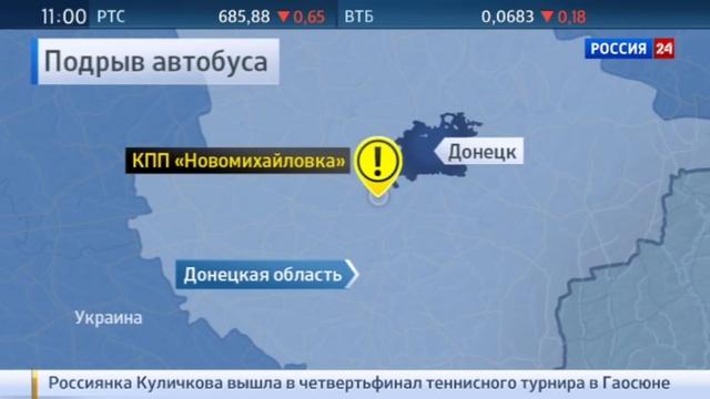 Новости на Россия 24 • На украинском КПП в Донбассе на мине подорвался автобус