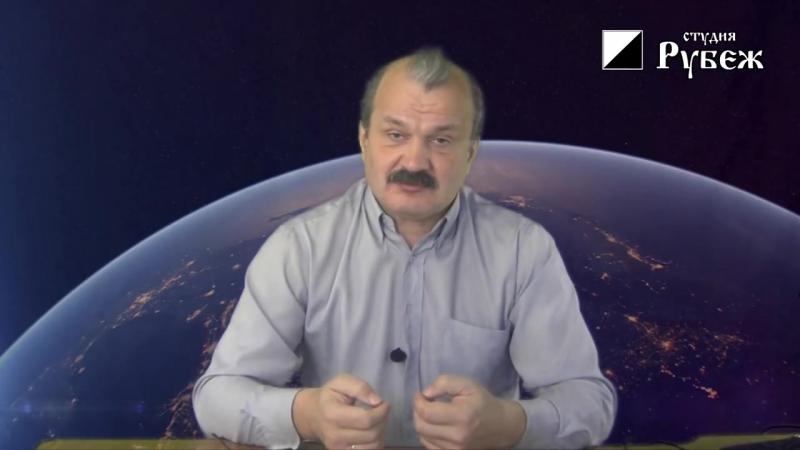 Алексей Кунгуров. Планетарная катастрофа. Часть вторая