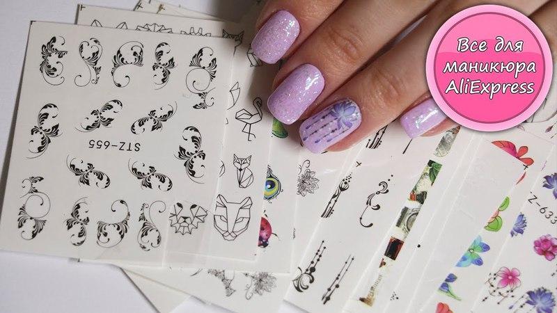 Посылка со слайдерами ХИТ 2018 с Aliexpress с магазина STZ Nail Art. Слайдер-дизайн/водные наклейки