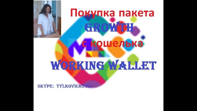 Покупка пакета Growth с кошелька Working wallet