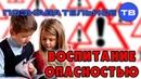 Воспитание опасностью Познавательное ТВ Михаил Величко