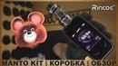 MANTO KIT by RINCOE КОРОБКА ОБЗОР