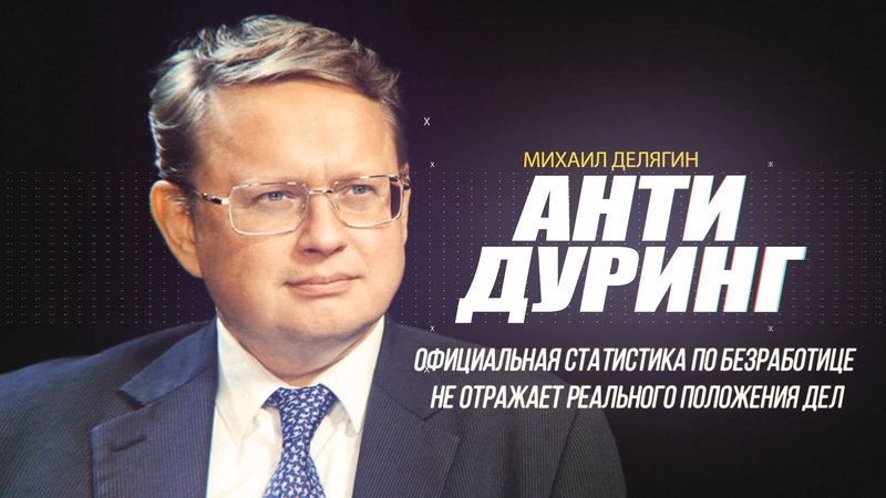 Михаил Делягин.Официальная статистика по безработице не отражает реального положения дел