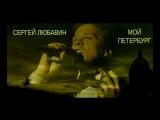 Сергей Любавин - Мой Петербург