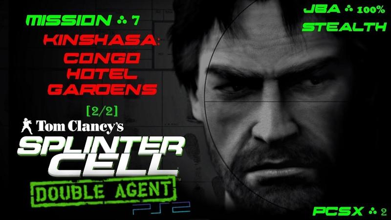 Splinter Cell: Double Agent [PS2/PCSX2/HD] JBA – Миссия 7: Киншаса. Конго – Отель Гарденс (2/2)
