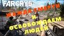 Far Cry 5 - ЖАЖДА СМЕРТИ И ОСВОБОЖДАЕМ ЛЮДЕЙ ПРОХОЖДЕНИЕ ИГРЫ 7