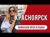 Красноярск || #Лайфхаки от Орла и Решки