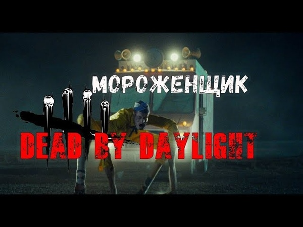 Dead by Daylight МОРОЖЕНЩИК