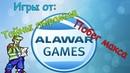 Игры от ALAWAR! 2 Тайны пирамид и Побег Макса
