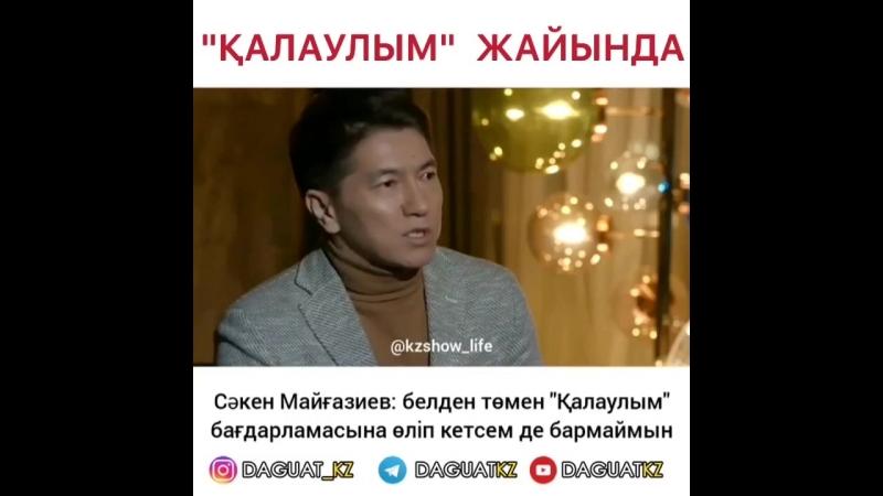 Сəкен Майғазиев Ағамыз, Қалауым бағдарламасы жайында.