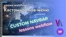 Кастомный навбар Урок Webflow. Custom navbar webflow