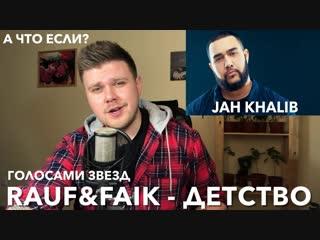 Нечаев - Rauf & Faik - Детство (ГОЛОСАМИ ЗВЕЗД)