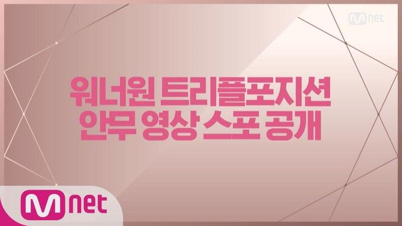WannaOne Go 깜 짝 공 개 ′캥거루′ 안무 영상 스포 180604 EP 21
