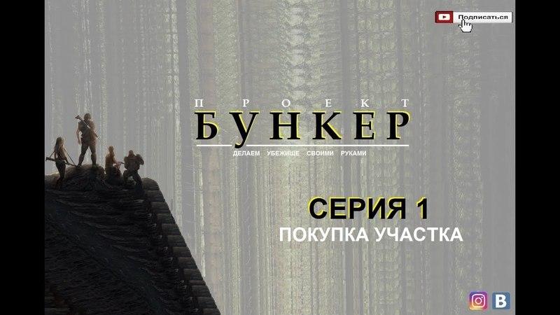 Проект Бункер 1 серия ghjtrn ,eyrth 1 cthbz
