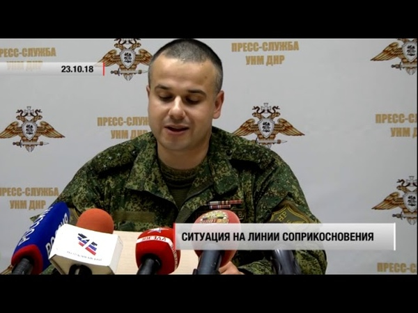 Даниил Безсонов о ситуации в ДНР на 23.10.18. Актуально