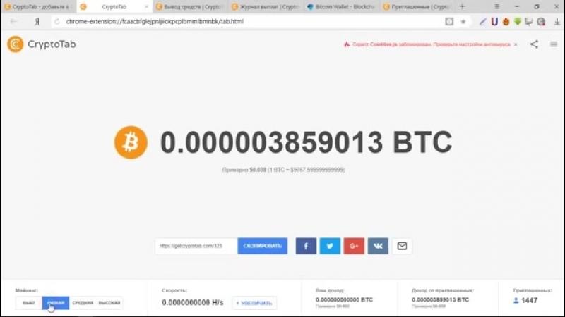 Выплата с расширения для Google Chrome CryptoTab 2018