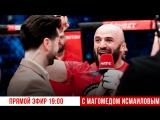 Прямой эфир на FIGHT NIGHTS GLOBAL TV с Магомедом Исмаиловым