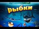 Рыбки Мультфильм для детей! 2017