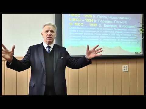 «Современная славистика и международные съезды славистов»