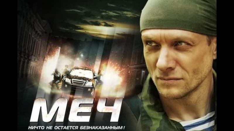 Меч 1 сезон 11-15 серии (2009)