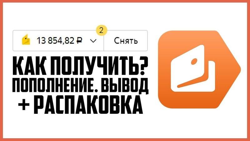 Карта Яндекс Деньги Как вывести или перевести деньги Как получить карту Обзор Распаковка