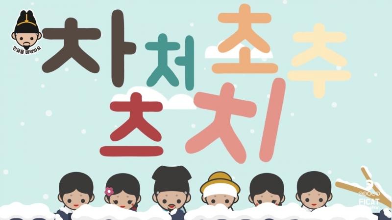 Korean alphabet consonant song 011 한글을 배워봐요 한글 배워 011 차송
