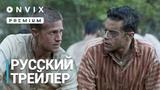 Мотылек Papillon - русский трейлер
