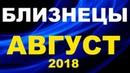 БЛИЗНЕЦЫ ТАРО ПРОГНОЗ АВГУСТ 2018