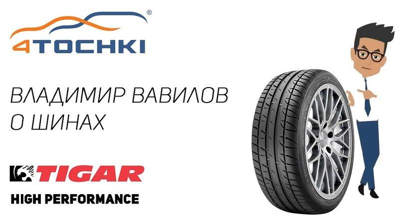 Видеообзор шины Tigar High Performance на 4точки. Шины и диски 4точки - Wheels Tyres
