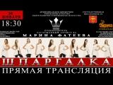 МБУК ЦРСИ Шпаргалка - прямая трансляция отчетного концерта 26 января в 18:30