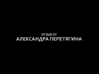Отзыв Александра Перетягина о закрытом клубе Babki-Generator и подписки на