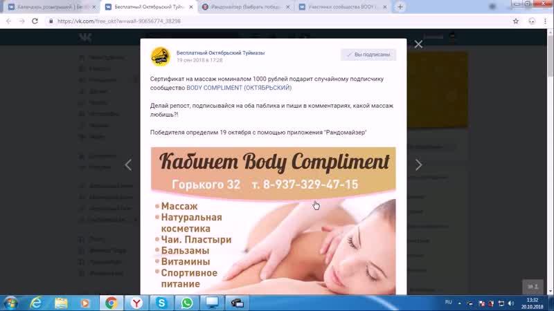 19 10 2018 Сертификат на массаж номиналом 1000 рублей
