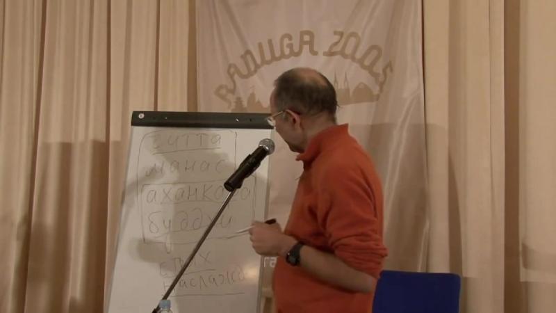 БВГ (Тунеев В.М.) - Как сжечь карму (Рига, 17.12.2008) - 1-2